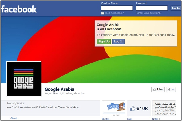 Google Arabia Facebook